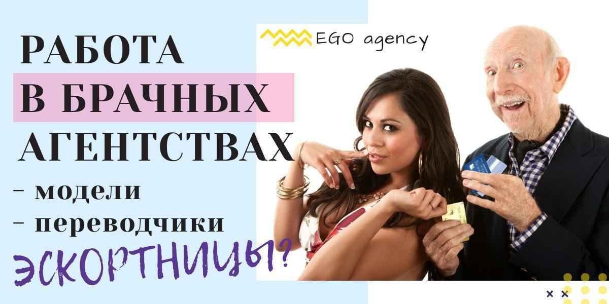 Как стать моделью или переводчиком в брачном агентстве и нужно ли это?