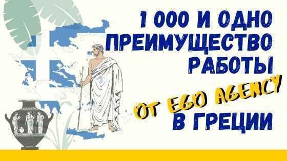 Работа девушкам греции алина ильина