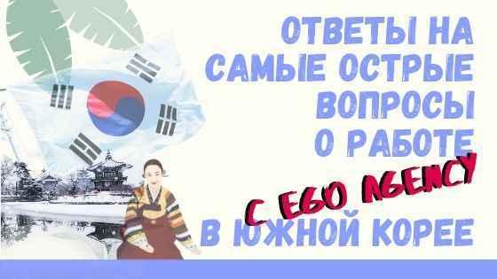 Работа для девушки с корейским работа досуг девушке чебоксары