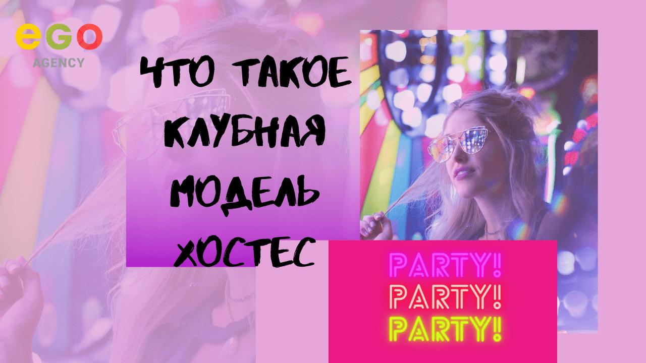 работа в клубах москвы моделям