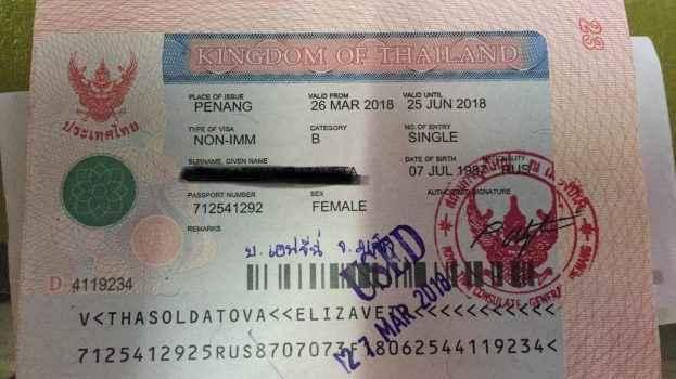 Рабочая виза в Таиланд - как выглядит
