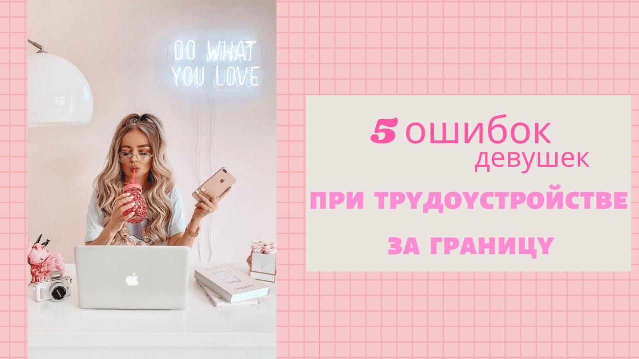 5 ошибок девушек при трудоустройстве за границу