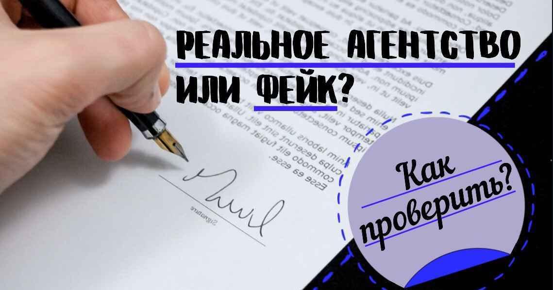 Что отличает реальное агентство от фейкового? Как проверить документы агентства?