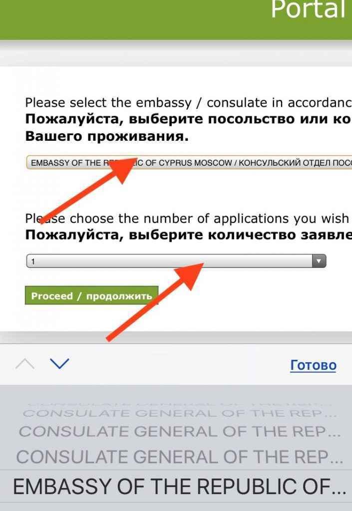 как сделать про-визу на кипр