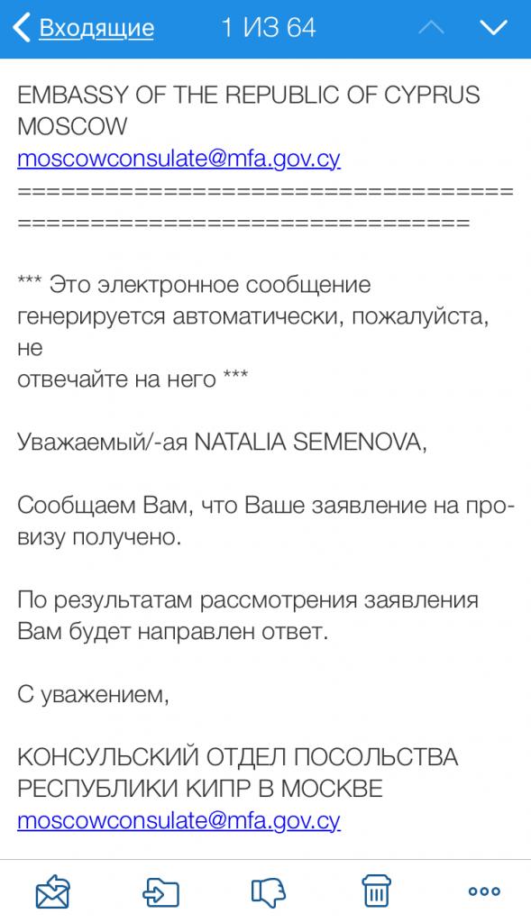 оформление визы на кипр девушкам из РФ