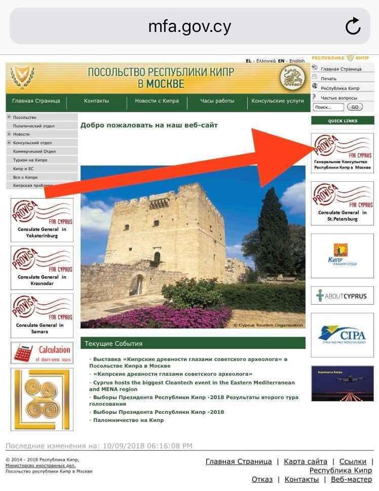 Виза на Кипр - как оформить?
