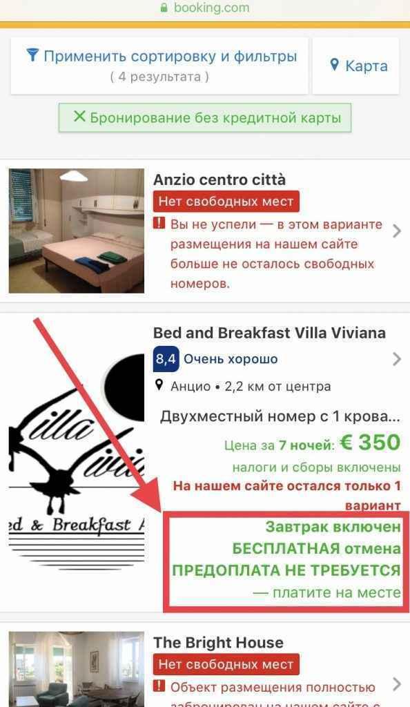Как забронировать отель на букинге без предоплаты и без карты?