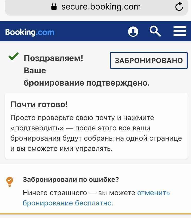 На фотографии скриншот процесса бронирования номера в отеле с помощью сайта Букинг