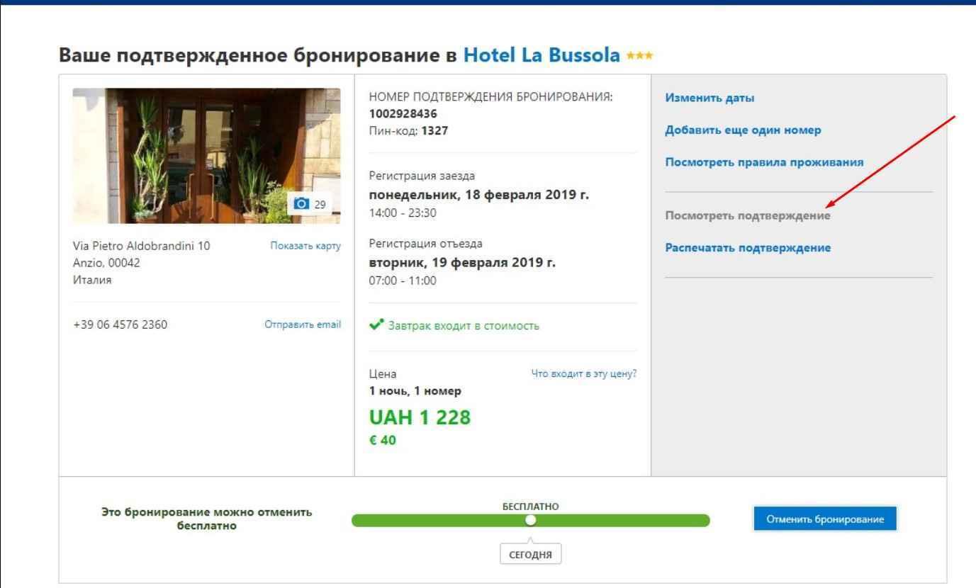Правильно распечатать подтверждение брони в отеле на сайте Букинг на русском языке