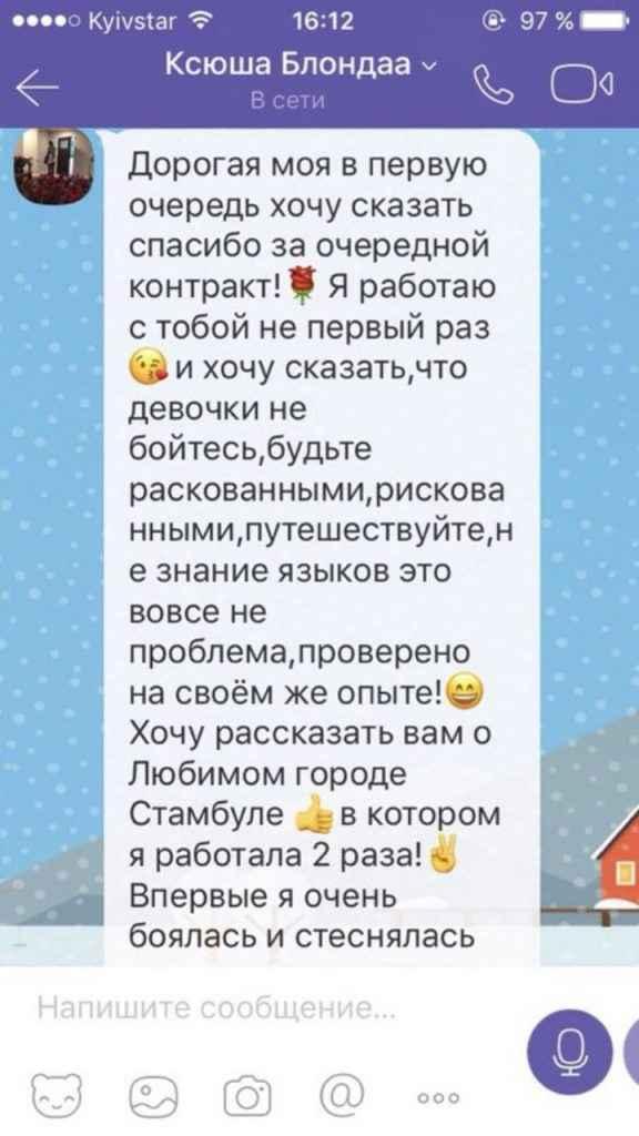 Скриншот благодарностей от девушки - пример фейкового отзыва о работе на консумаици в Турции