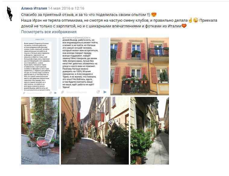Отзывы хостес о консумации в Италии