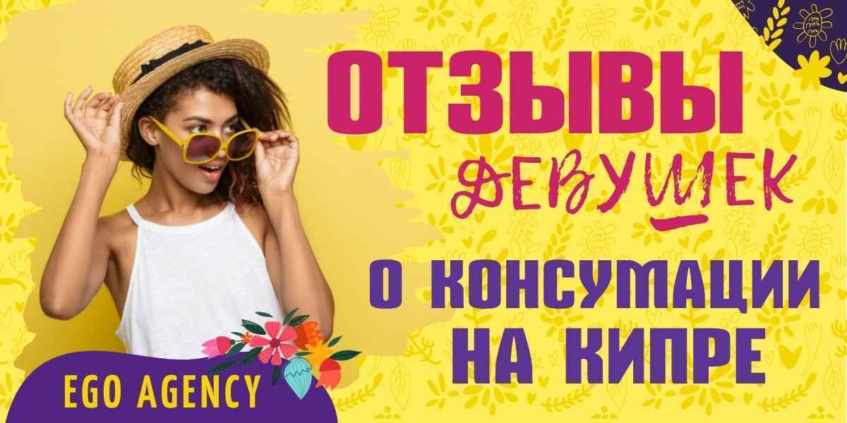 Какие отзывы оставляют девушки, работающие на Кипре моделями хостес? Информация из первых рук