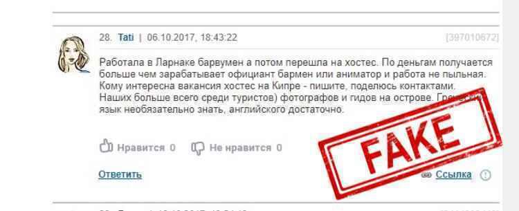 Отзывы девушек о работе хостес на Кипре
