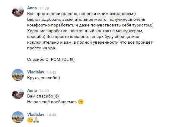 Отзывы о работе на кипре для девушек отзывы девушки украины ищущие работу