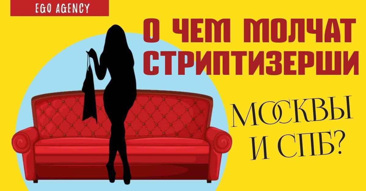 """Как на самом деле работают танцовщицы в стриптиз клубах Москвы и Питера? О чем не рассказывают. Что ждет каждую девушку на этой работе. Отзывы от девушек """"из первых рук"""""""