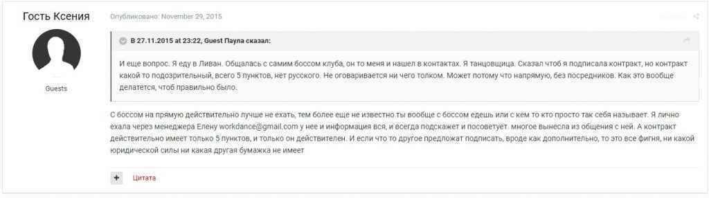 Нельзя доверять записям на форумах и считать их реальными отзывами