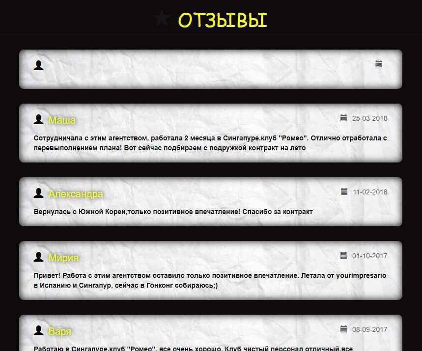 Примеры отзывов на сайте, которым нельзя доверять