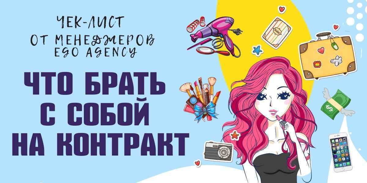 Подробная инструкция для девушек, которые собираются лететь на контракт за границу - что необходимо взять с собой?