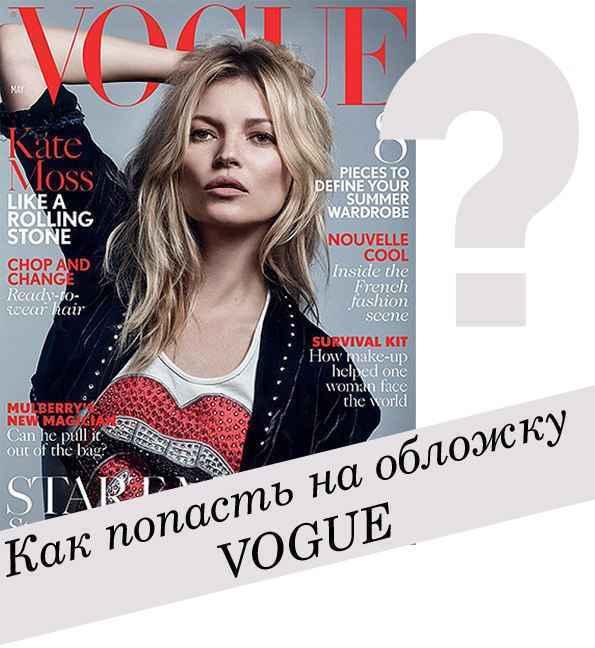 Как попасть на обложку глянцевого журнала?