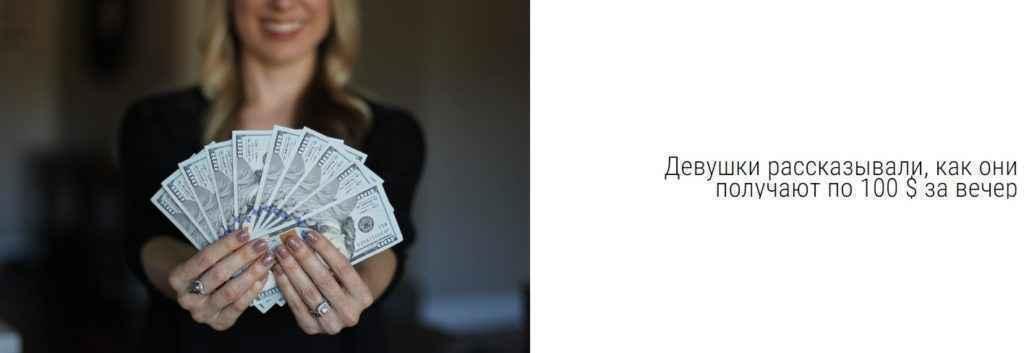 Работа за деньги девушки как найти вебкам девушка модель для работы
