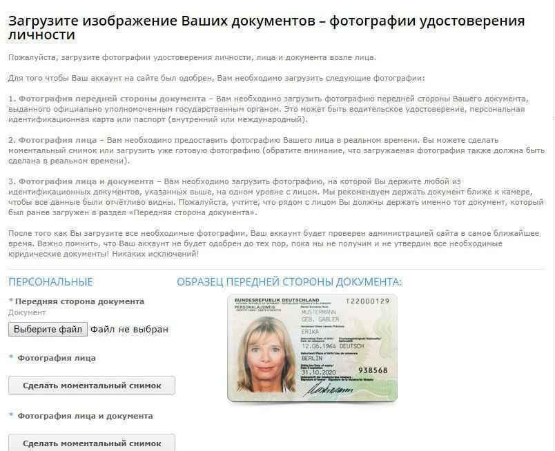 Регистрация на сайте веб кам - инструкция