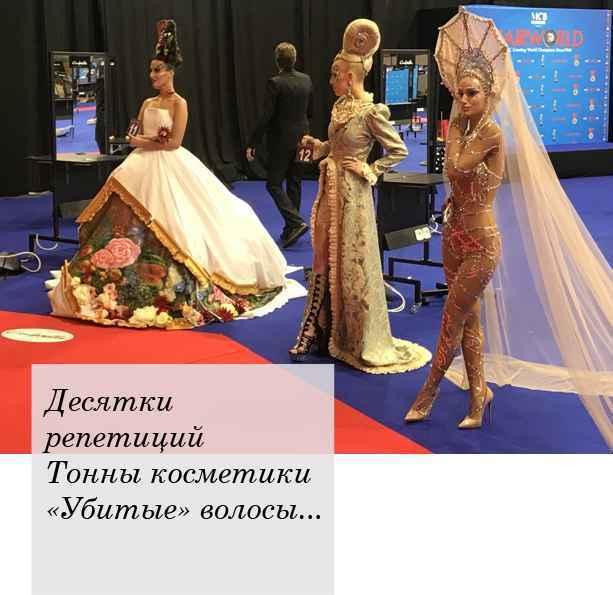 Фото с конкурса визажистов и парикмахеров