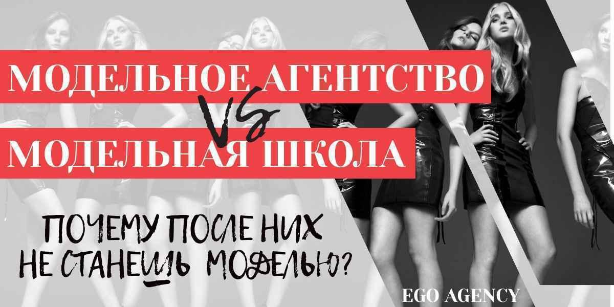Есть ли толк от модельных агентств и модельных школ?