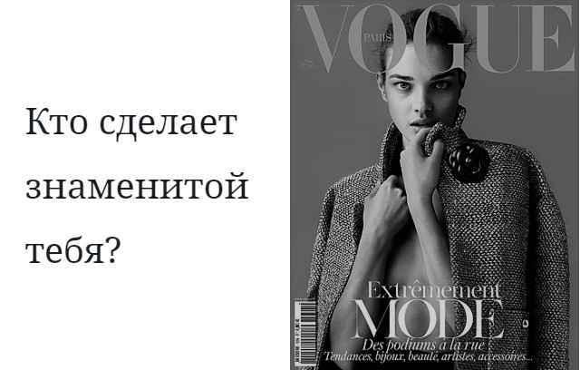 Можно ли стать супер-моделью благодаря модельному агентству или модельной школе?