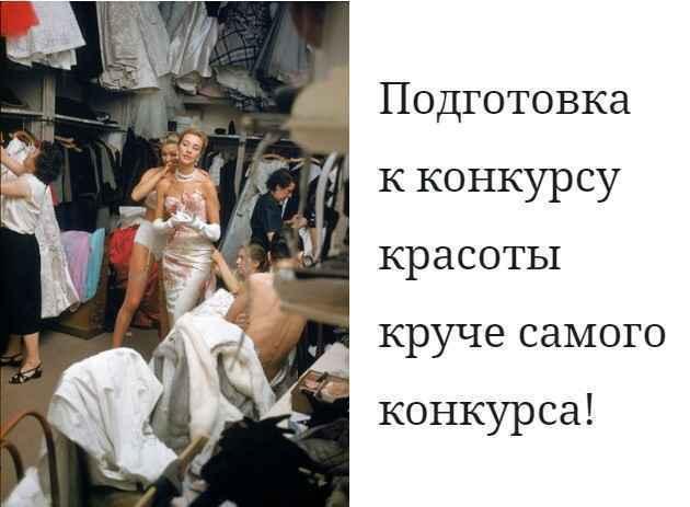 Как пройти кастинг на конкурс красоты? На фото закулисная жизнь моделей