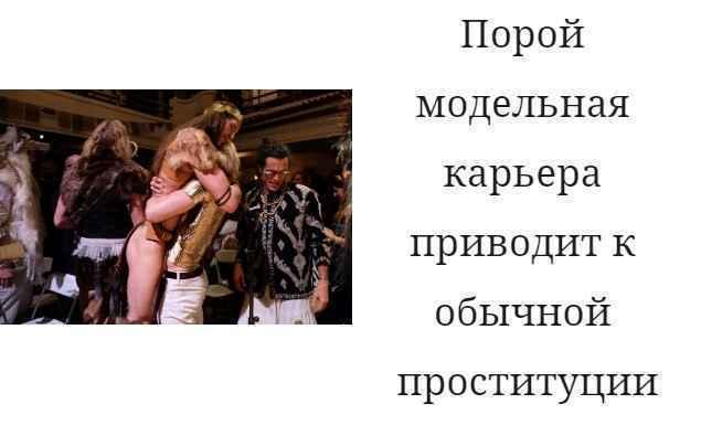 Питер работа моделью работа для девушек в московская области