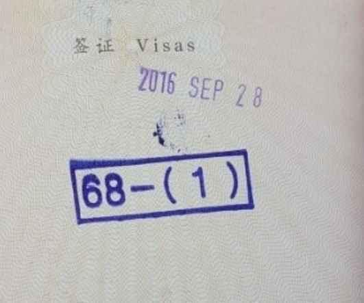 Как выглядит штамп, который ставят на корейской границе?