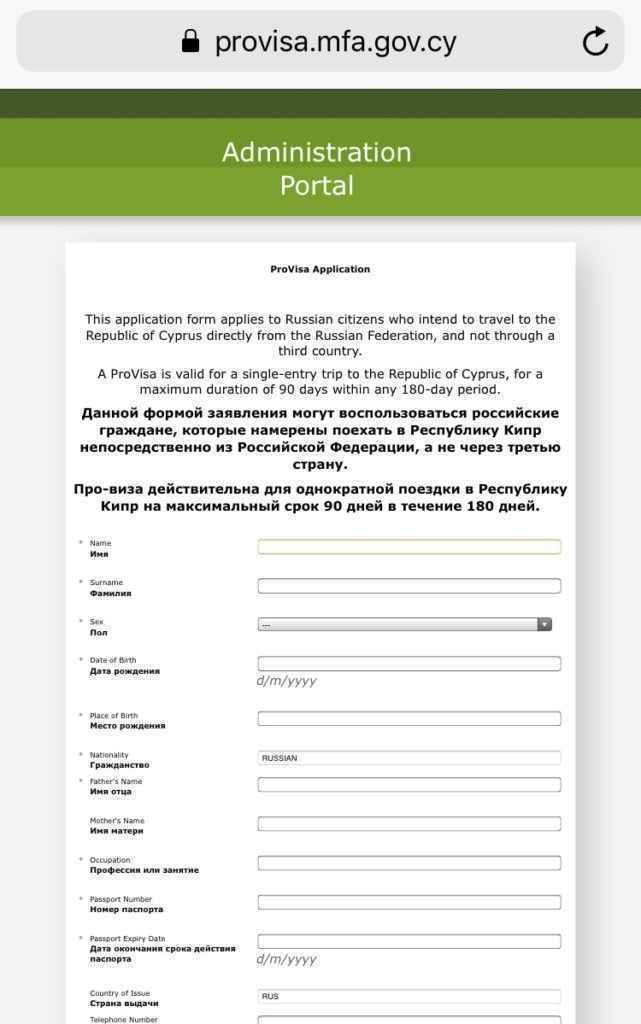как сделать визу на кипр для РФ