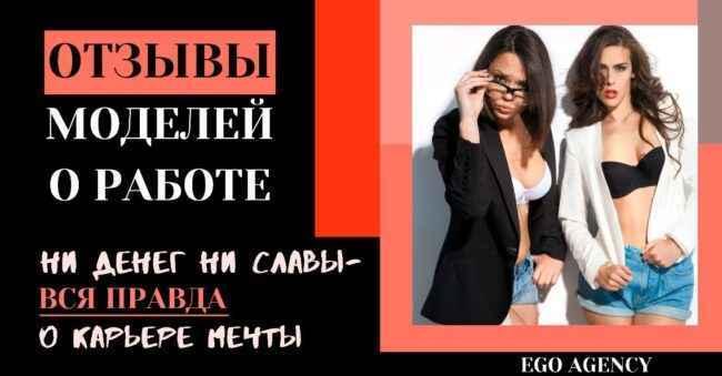 Работа моделью в москве отзывы что приготовить девушке на работу