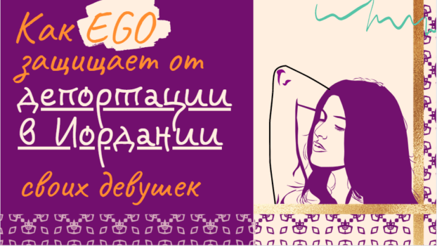 Работа в Иордании для украинцев - вакансии на консумации для девушек