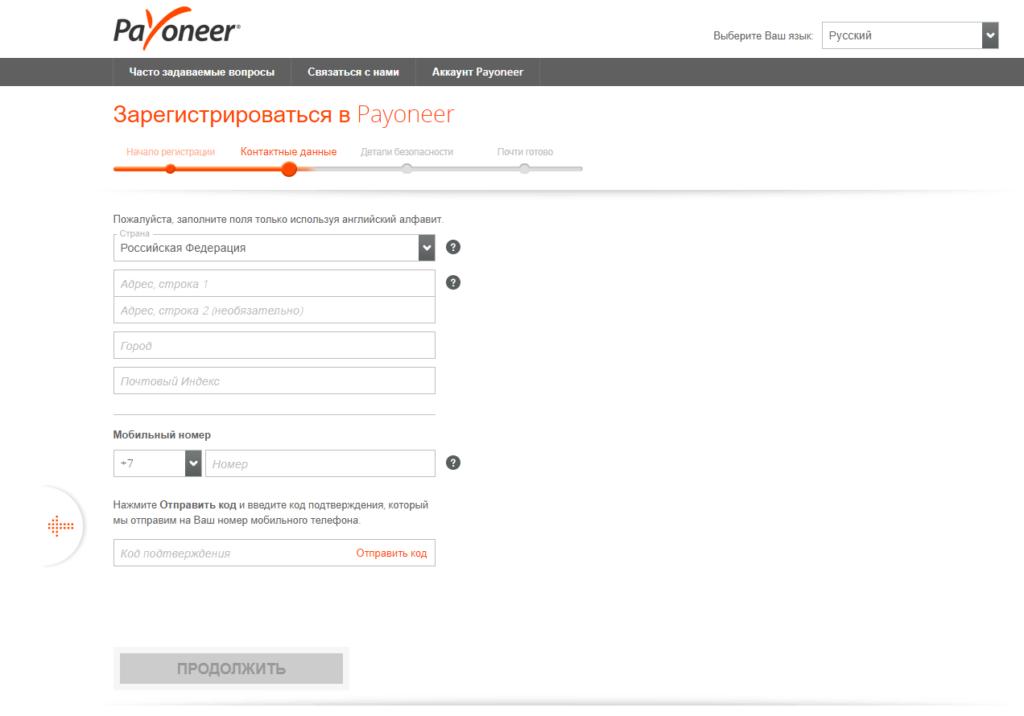 Регистрация в Payoneer за 5 минут. Простой вывод денег