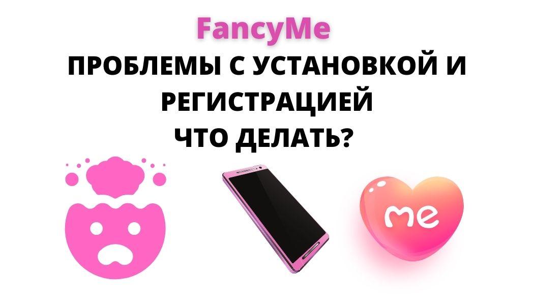 Не получается скачать/установить приложение FancyMe